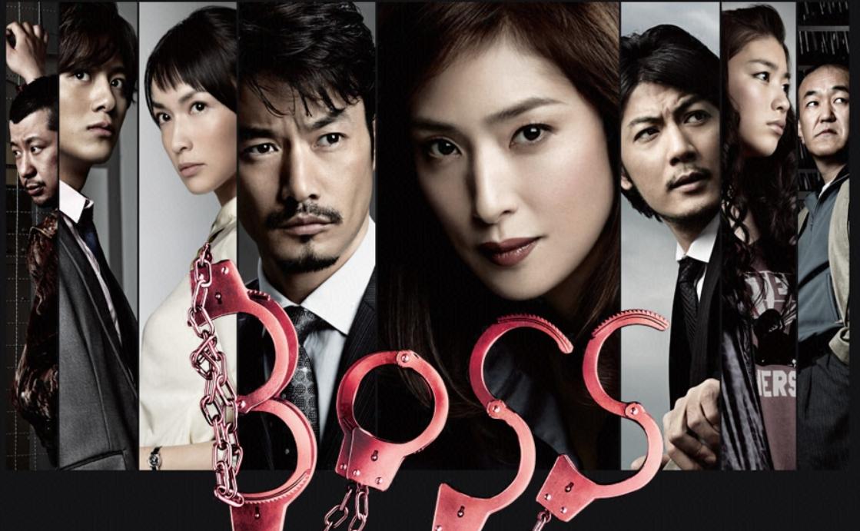 ドラマ BOSS
